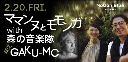 ママンヌとモモンガ with 森の音楽隊
