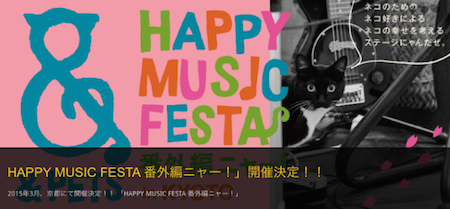 【ネコ市ネコ座 】<br />京都 feat.【HAPPY MUSIC FESTA 】番外編ニャー!