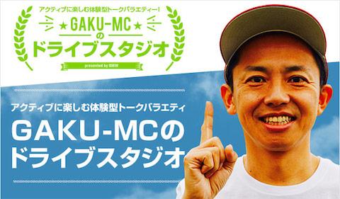 アクティブに楽しむ体験型トークバラエティー!<br />「GAKU-MCのドライブスタジオ Presented by BMW Japan」