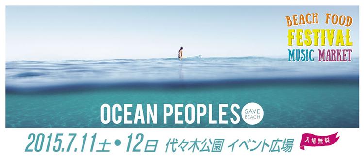 海を愛する人たちのための<br />オーシャンフードフェスティバル。 <br />OCEAN PEOPLE
