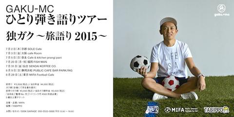 GAKU-MC ひとり弾き語りツアー『独ガク~旅語り2015~』