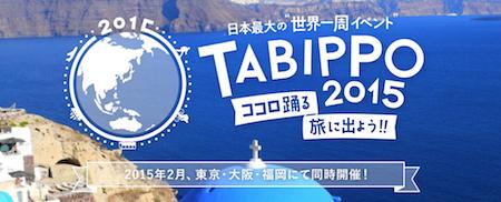 日本最大級の旅イベント!<br />TABBIP2015<br />ココロ躍る旅に出よう!!