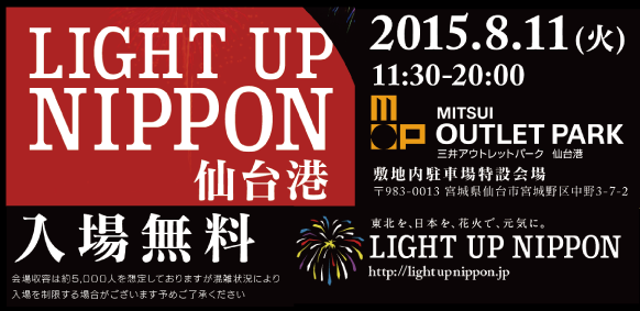 LIGHT UP NIPPON 仙台港