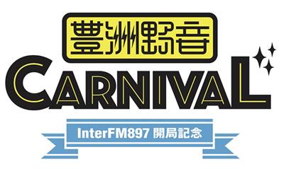 豊洲野音 CARNIVAL ~InterFM897 開局記念~