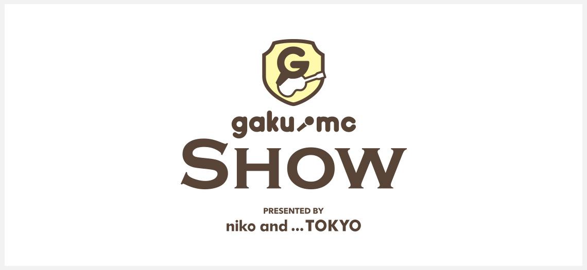 【WEB】GAKU-MC SHOW PRESENTED BY niko and…TOKYO