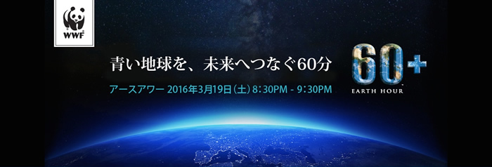 EARTH HOUR 2016 in Yokohama