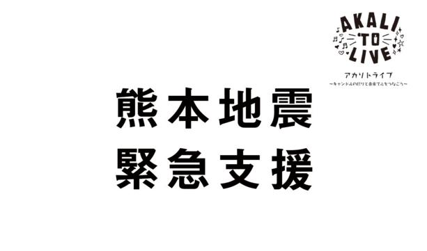 アカリトライブ 熊本地震 緊急支援プロジェクト