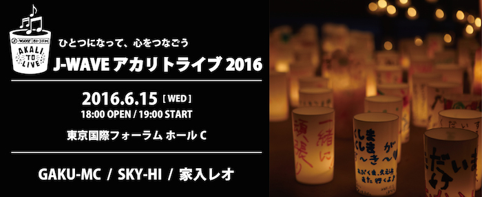 J-WAVEアカリトライブ2016