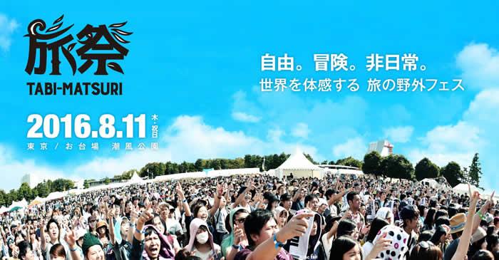 旅祭2016