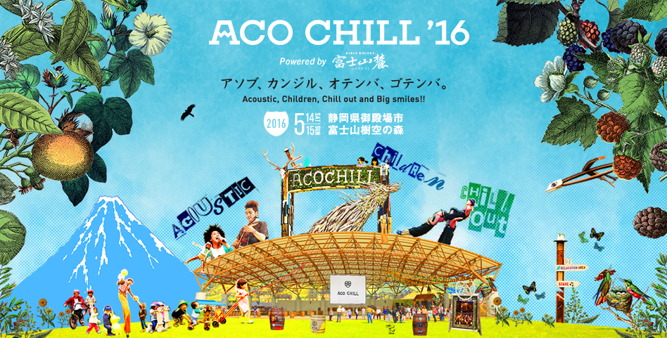 ACO CHILL '16 powered by 富士山麓