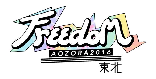 FREEDOM aozora 2016 東北