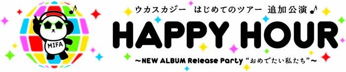 """ウカスカジー はじめてのツアー HAPPY HOUR 追加公演~NEW ALBUM Release Party """"おめでたい私たち""""~"""