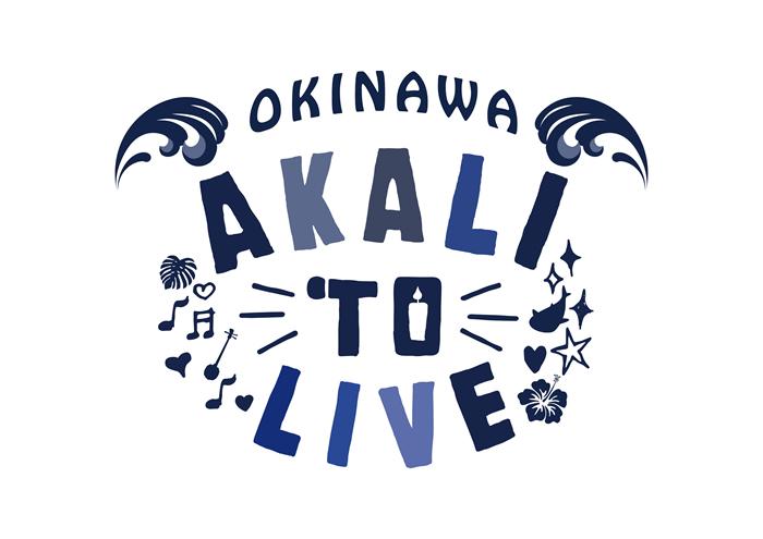 沖縄アカリトライブ 2016