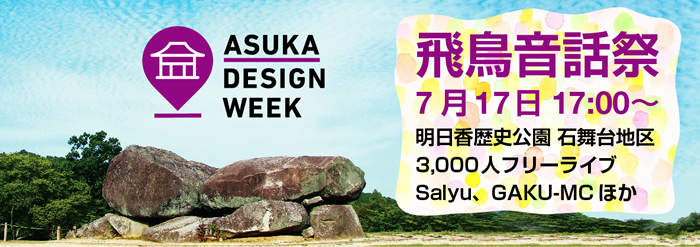 ASUKA DESIGN WEEK