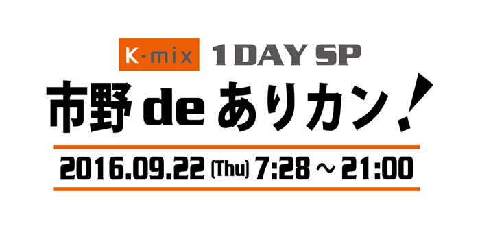 K-mix公開生放送「K-mix 1DAY SP市野deありカン!」