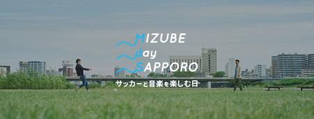 MIZUBE day SAPPORO- サッカーと音楽を楽しむ日 –