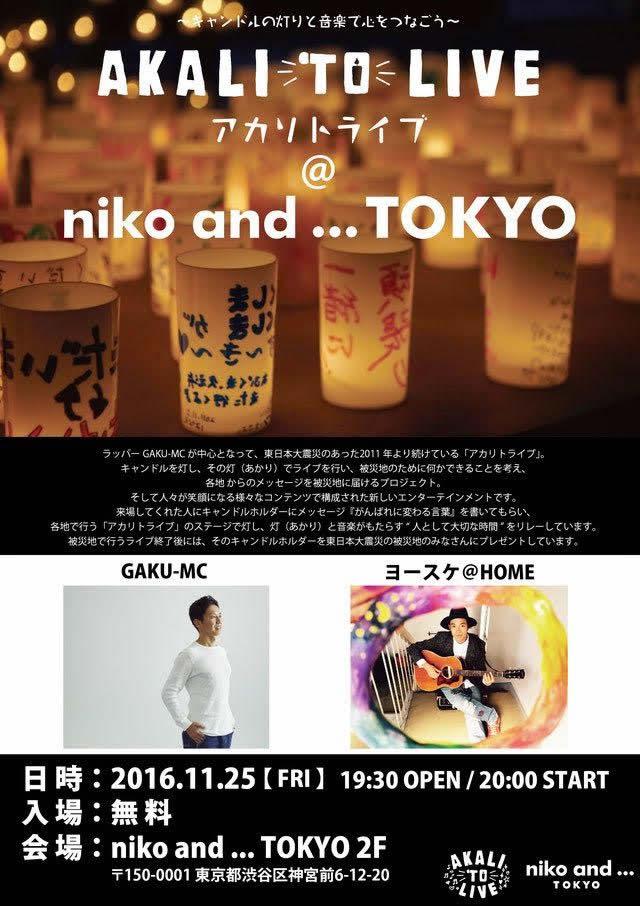 アカリトライブ @ niko and … TOKYO…