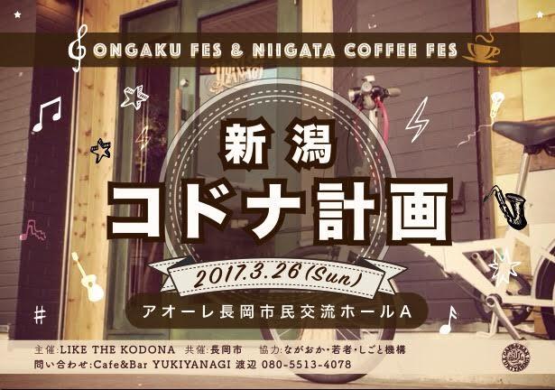 ONGAKU Fes&NIIGATA COFFEE Fes 「新潟コドナ計画」