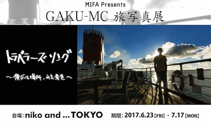 MIFA Presents GAKU-MC 旅写真展 トラベラーズソング 〜僕がいた場所、みた景色〜