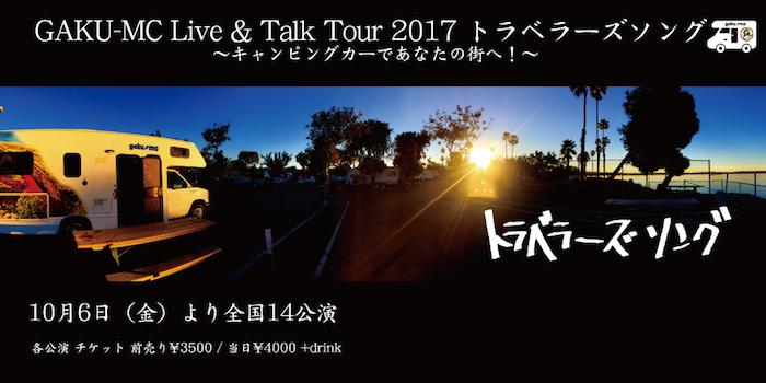 GAKU-MC Live & Talk Tour 2017 トラベラーズソング ~キャンピングカーであなたの街へ!~