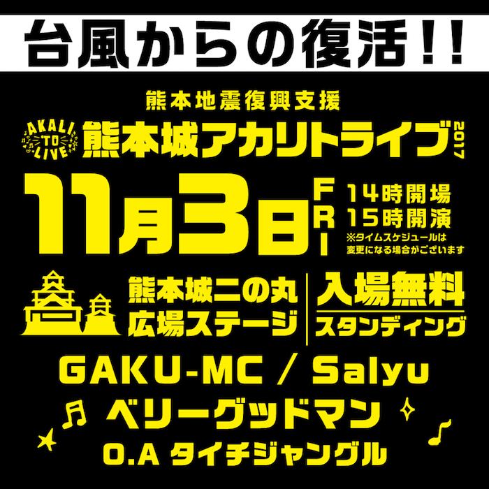 熊本地震復興支援「熊本城アカリトライブ2017」