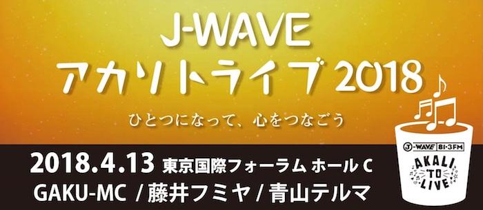 J-WAVEアカリトライブ2018