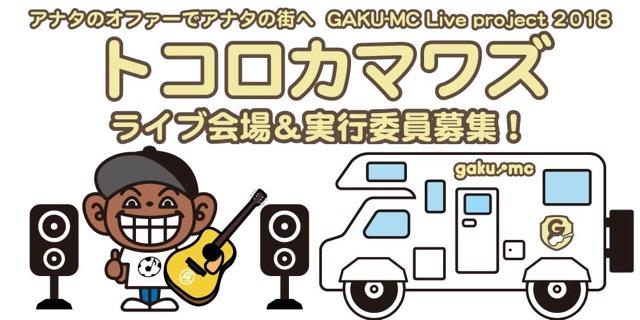 アナタのオファーでアナタの街へ GAKU-MC Live project 2018  ~トコロカマワズ~