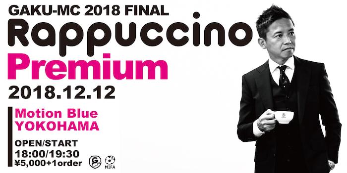 GAKU-MC 2018 FINAL Rappuccino Premium