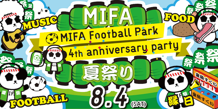 MIFA Football Park 4th anniversary party 〜MIFA 夏祭り〜