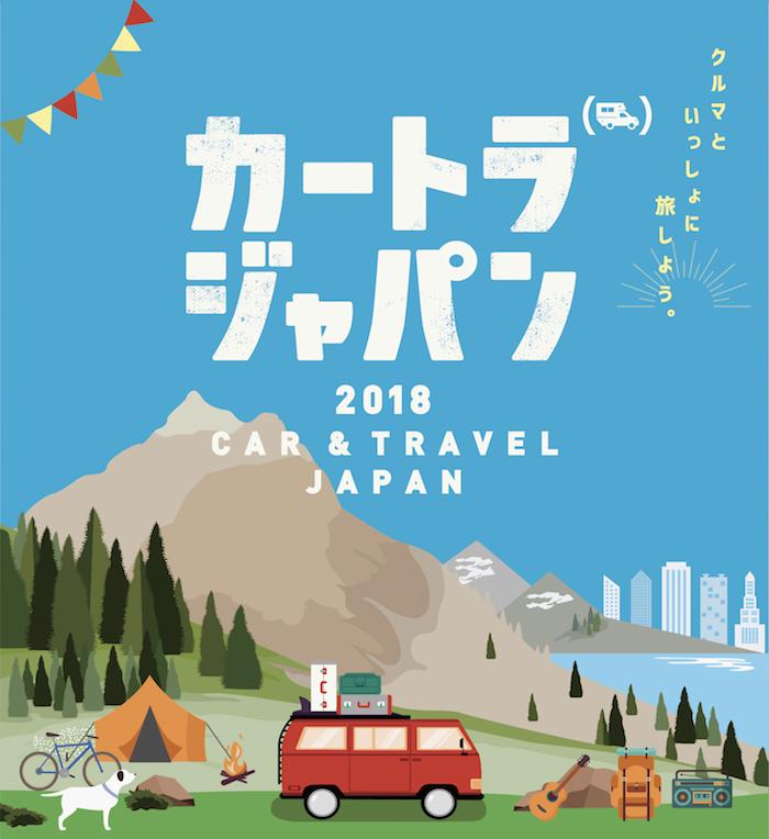 カートラジャパン 2018