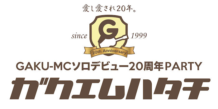 GAKU-MC ソロデビュー20周年PARTY 「ガクエムハタチ」~愛し愛され20年~