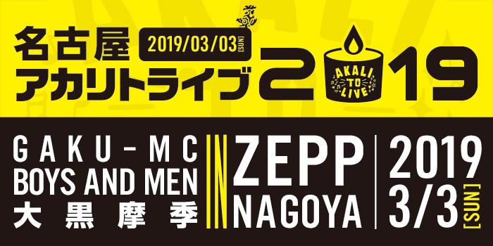 名古屋アカリトライブ2019