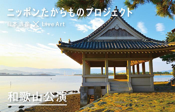 「和歌の浦」で景色と言葉を旅するライブ! ニッポンたからものプロジェクト 日本遺産 × Live Art