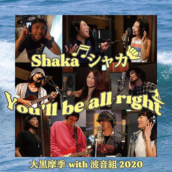 最終6曲ver.2SHAKAシャカYoullbeaiiright入稿データ